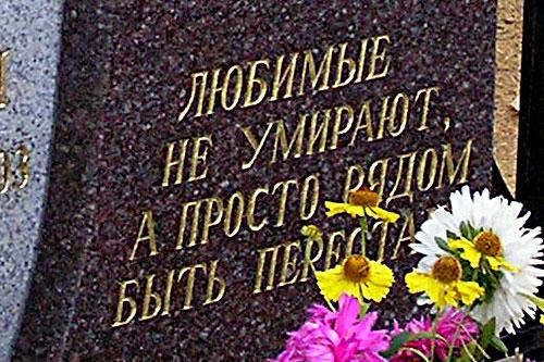 Надгробная надпись для дочери стоимость надгробных памятников в пскове на 4